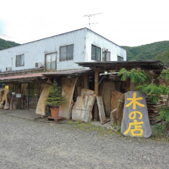 木の店 佐々木彫刻店