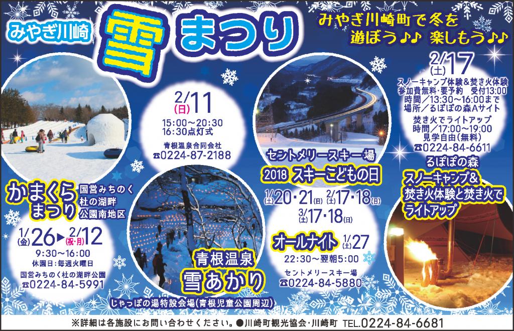 川崎町観光協会様18-2-3月