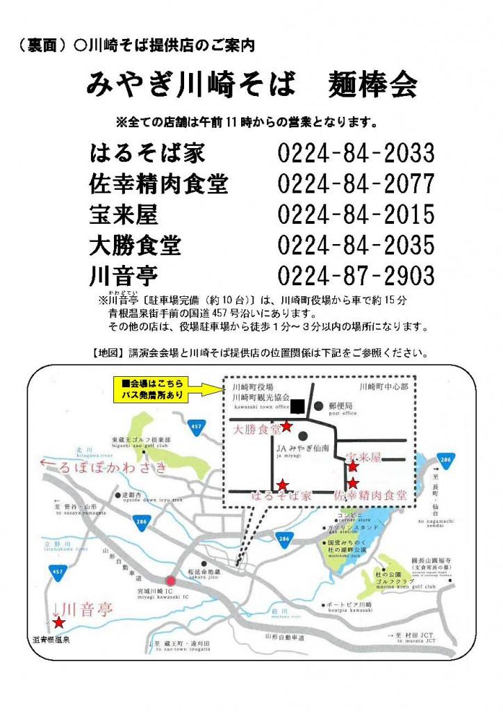 そば提供店地図(最終)