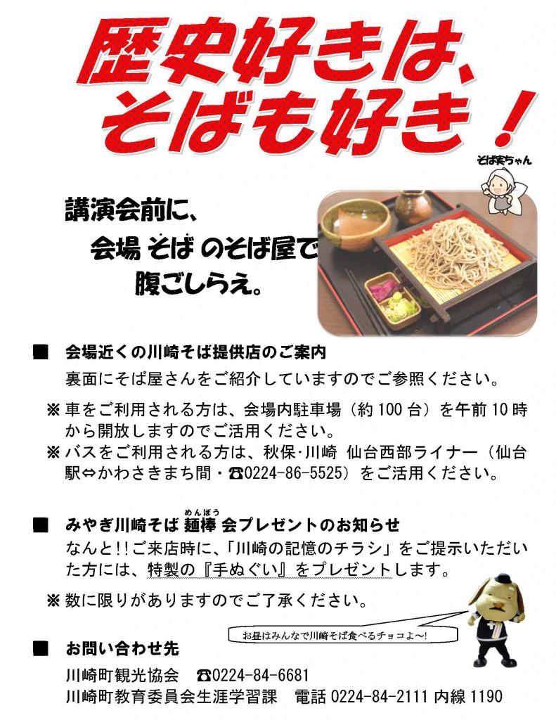 H30川崎の記憶そばや誘導用チラシ(最終)