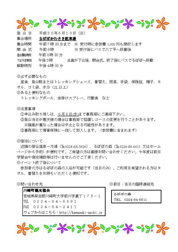 第47回北蔵王夏山開き開催要項_ページ_2