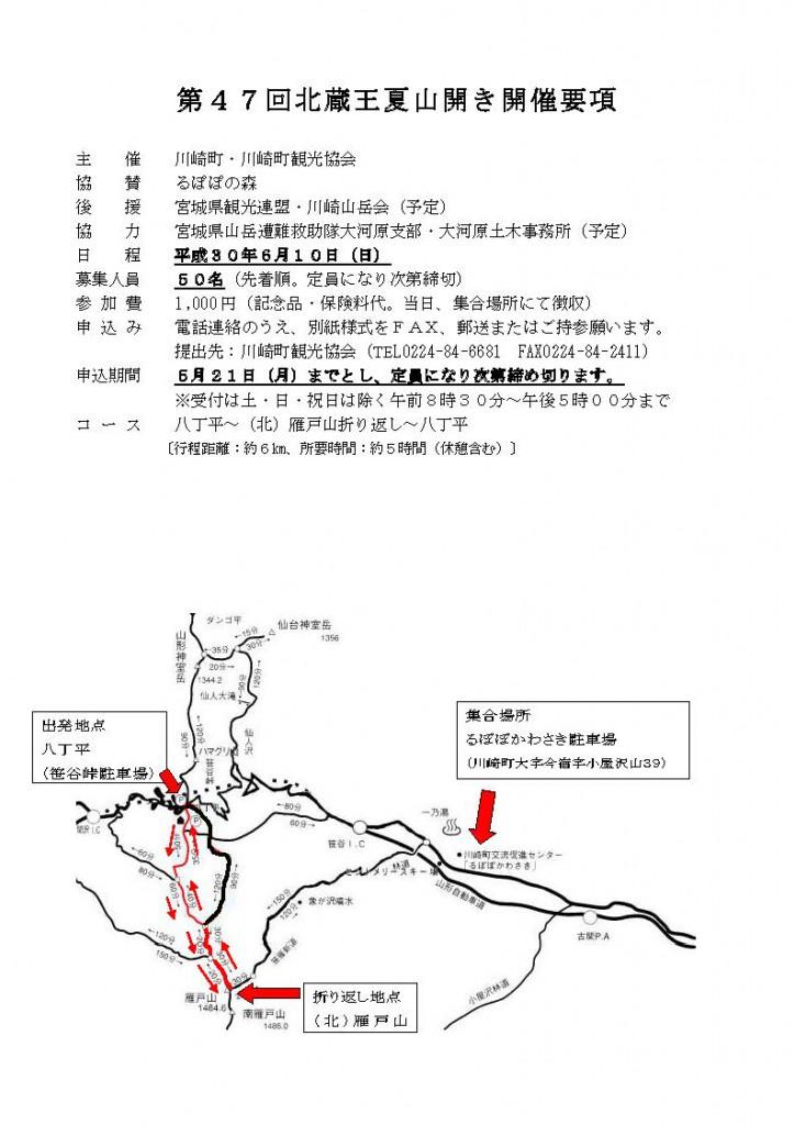 第47回北蔵王夏山開き開催要項_ページ_1